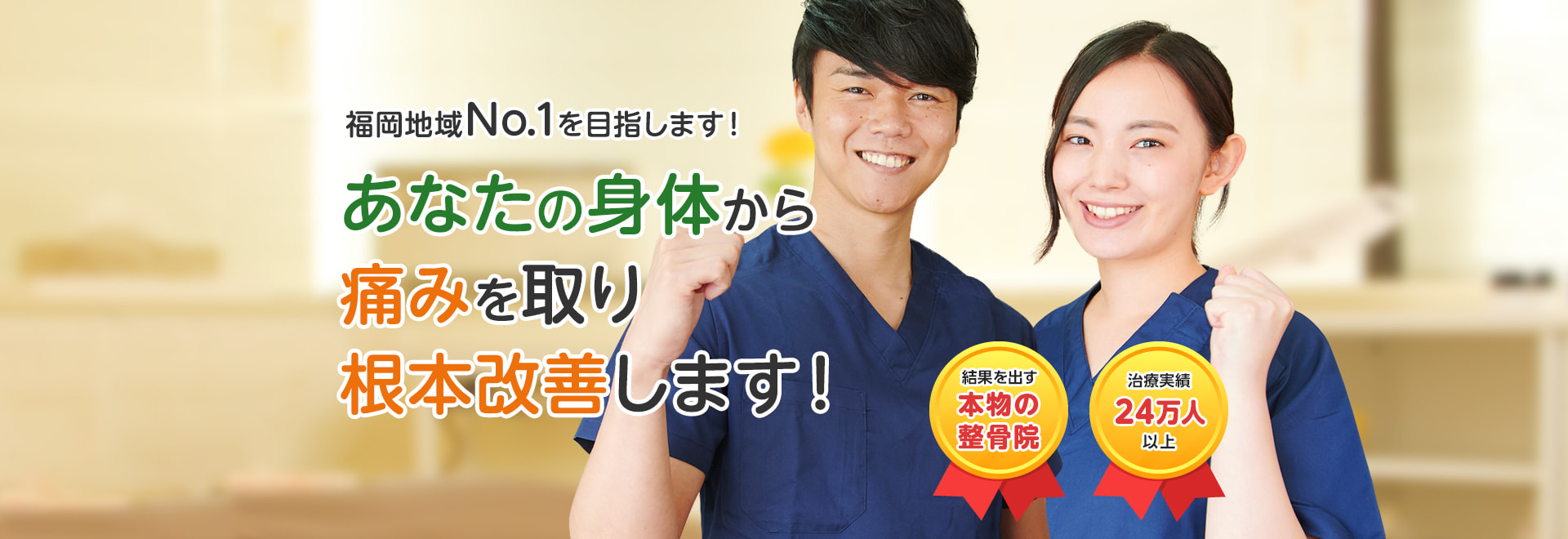 福岡地域No.1を目指します!あなたの身体から痛みを取り根本改善します!