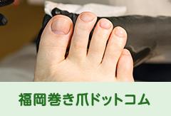 福岡巻き爪ドットコム