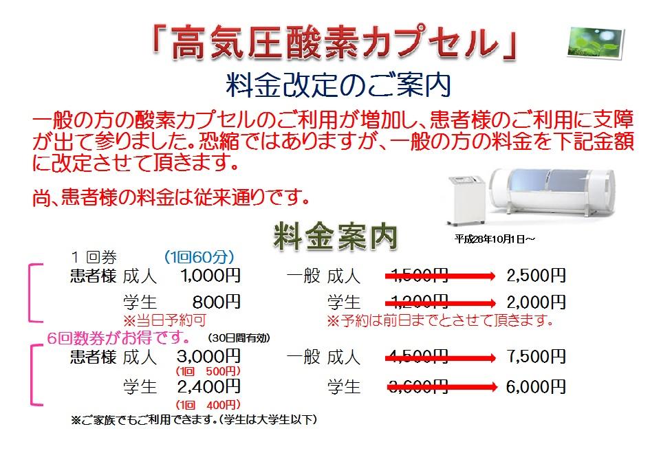 酸素料金改定20161001